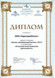 Диплом «Бизнес, развивающий регион - 2017»