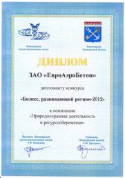 Диплом дипломанту конкурса «Бизнес, развивающий регион 2012»