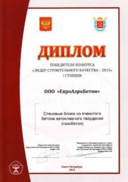 Диплом победителя конкурса 2015