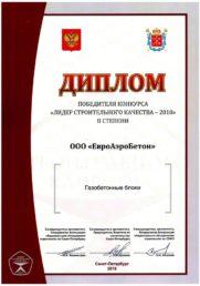 Диплом победителя конкурса 2018