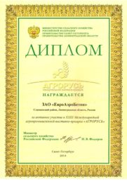 Диплом за активное участие в выставке-ярмарке «Агрорусь»