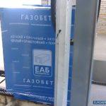euroaerobeton-zavod_073