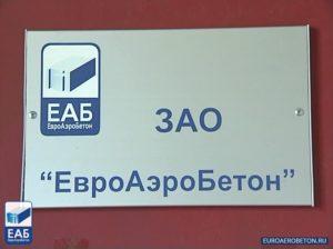 euroaerobeton-zavod_075