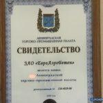 euroaerobeton-zavod_078