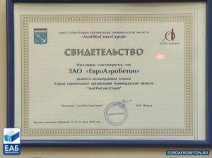 euroaerobeton-zavod_079