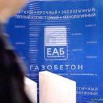 euroaerobeton-zavod_080