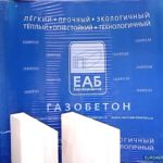 euroaerobeton-zavod_083