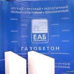 euroaerobeton-zavod_084