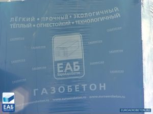 euroaerobeton-zavod_168