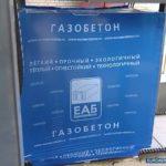 euroaerobeton-zavod_185