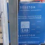euroaerobeton-zavod_186