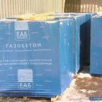 euroaerobeton-zavod_200