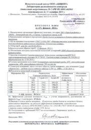 Протокол радиационного контроля