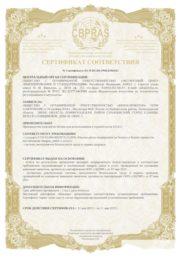 Сертификат соответсвия системы менеджмента безопасности труда