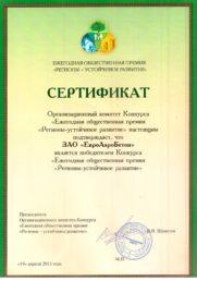 Сертификат «Регионы - устойчивое развитие» 2013