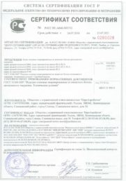 Сертификат соответствия ГОСТ Р на блоки ЕАБ