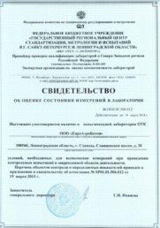 svidetelstvo-akkreditatsiya-ispytatelnoy-laboratorii-02-eab
